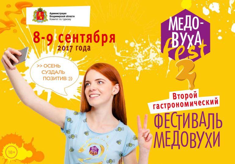 Фестиваль медовухи. Суздаль
