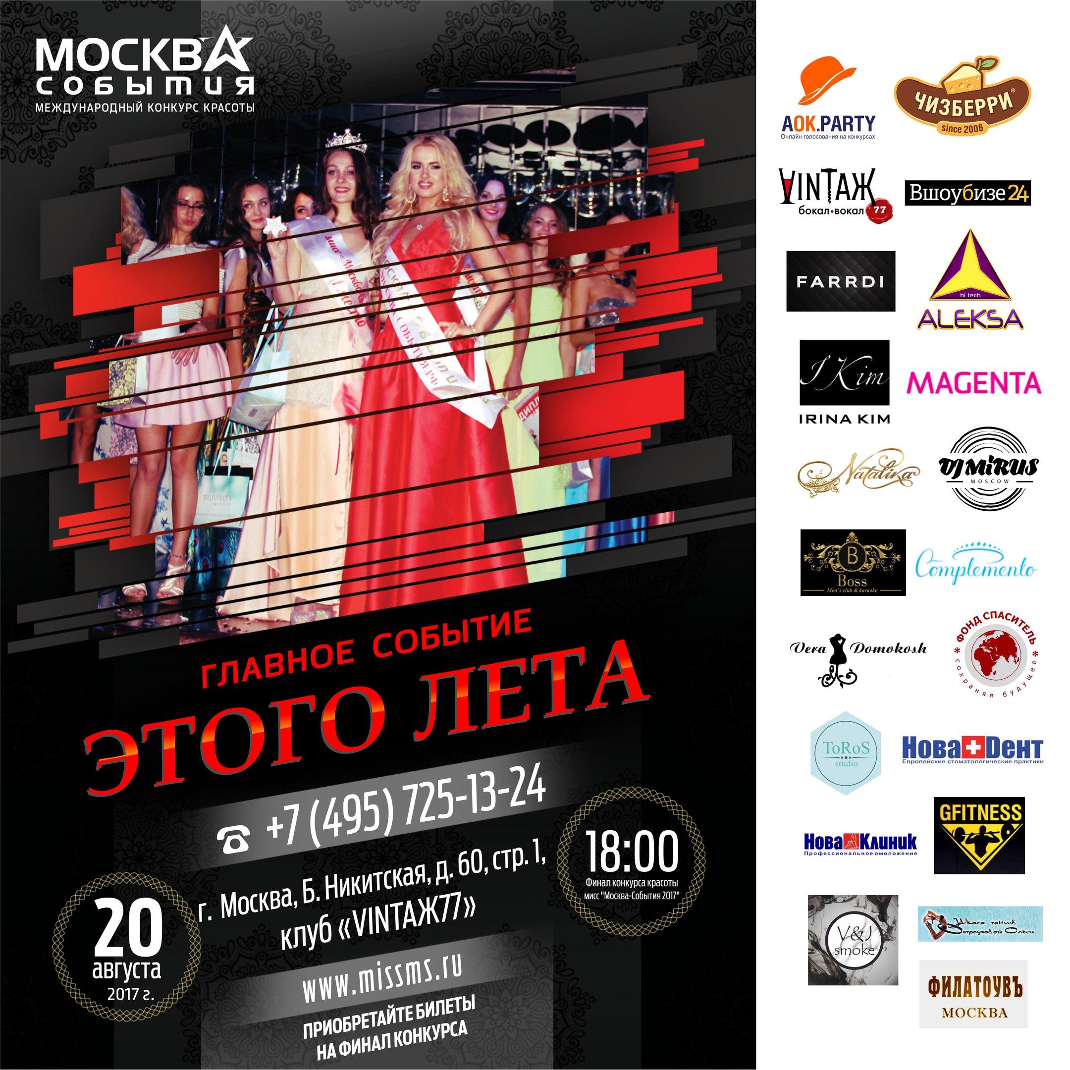 Мисс Москва-События