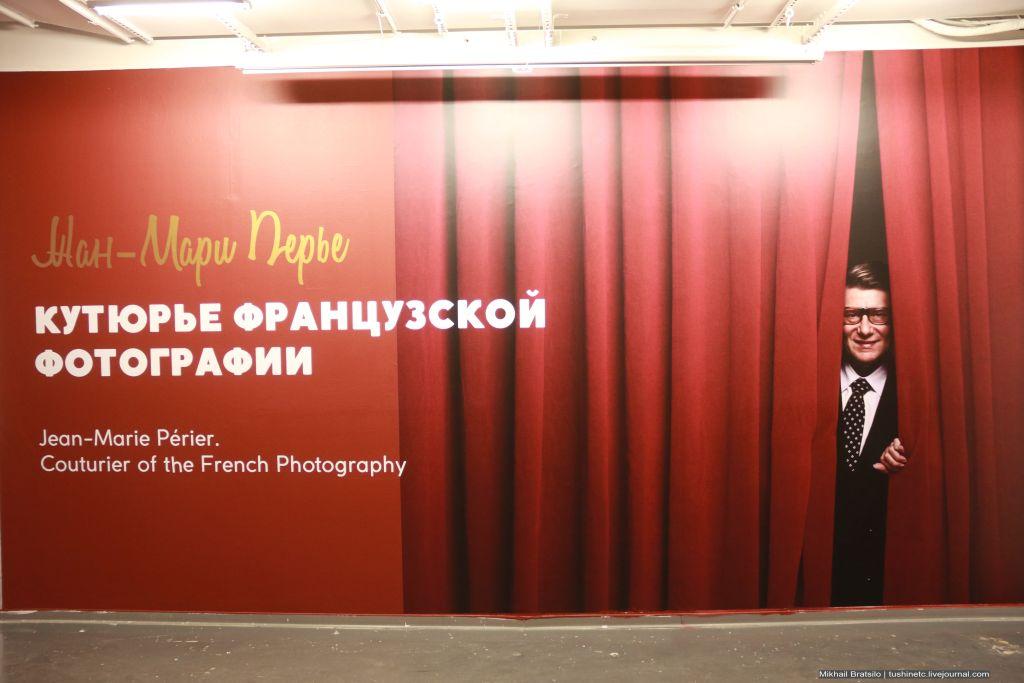 Центр фотографии братьев имени Люмьер