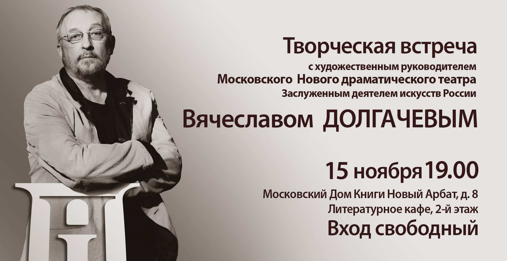 Вячеслав Долгачёв