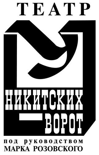 """Театр """"У Никитских ворот"""""""