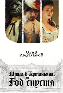 Шпага Дартаньяна