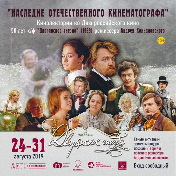 Кинолектории «Наследие отечественного кинематографа»  ко Дню российского кино