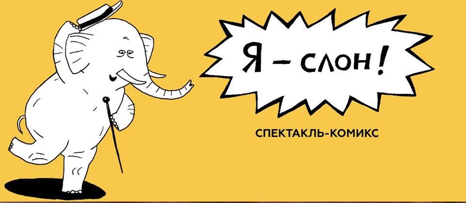 Я-слон