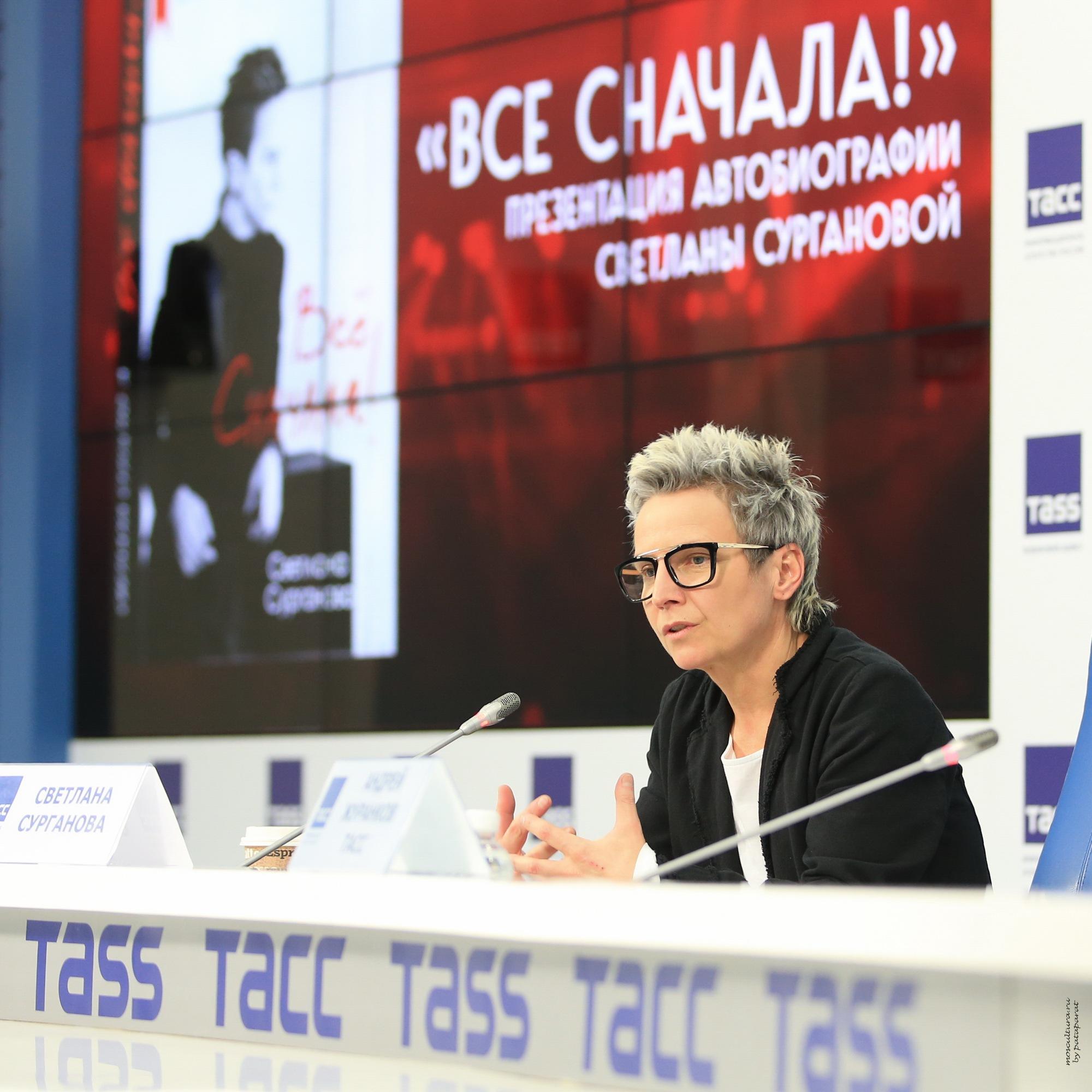 Светлана Сурганова