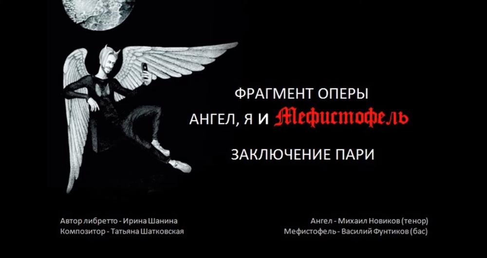Ангел, я и Мефистофель
