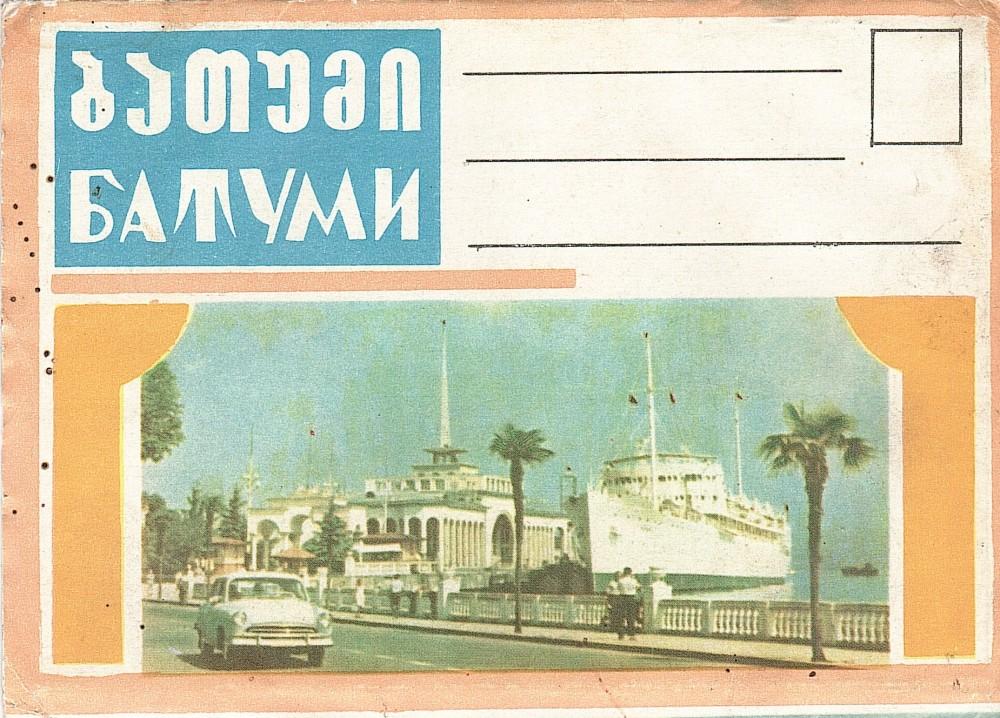 Батуми, 1965 год