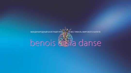 Бенуа