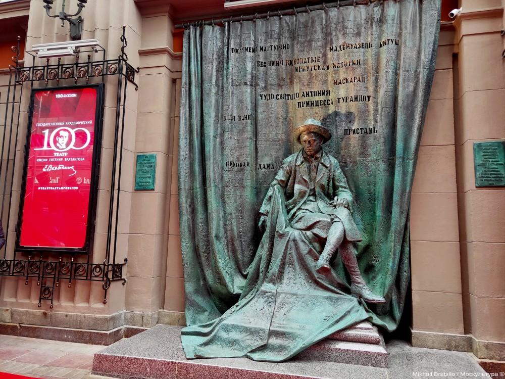 Памятник Вахтангову