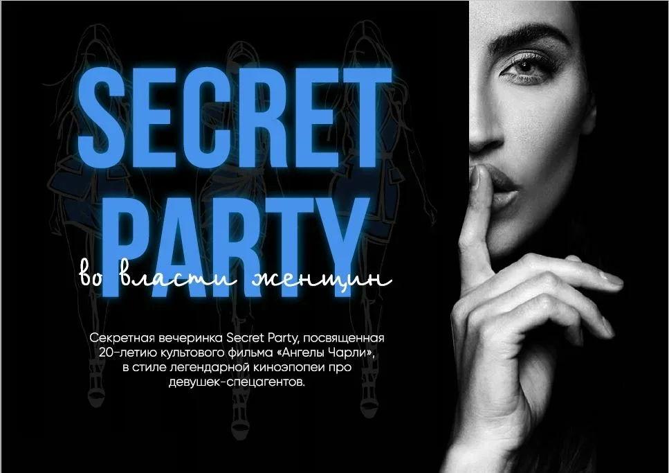 Секретная вечеринка