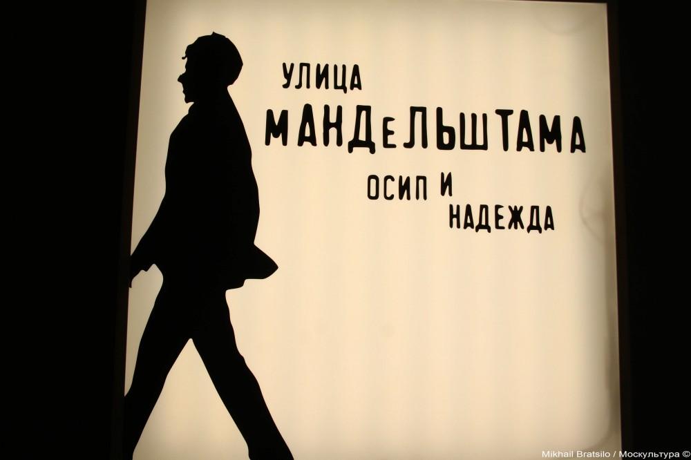 Мандельштам