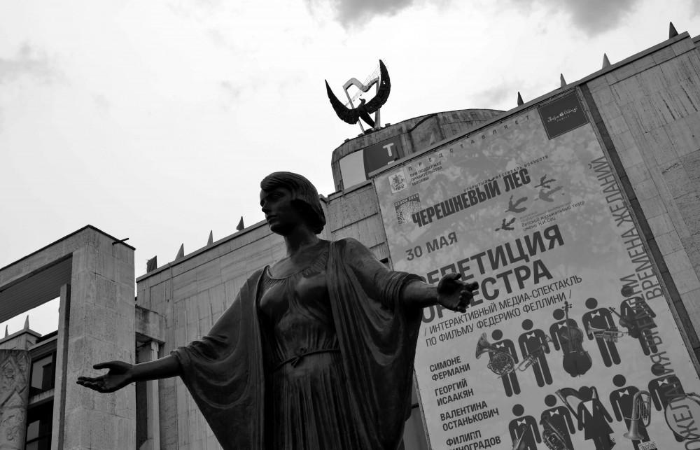 Театр Наталии Сац