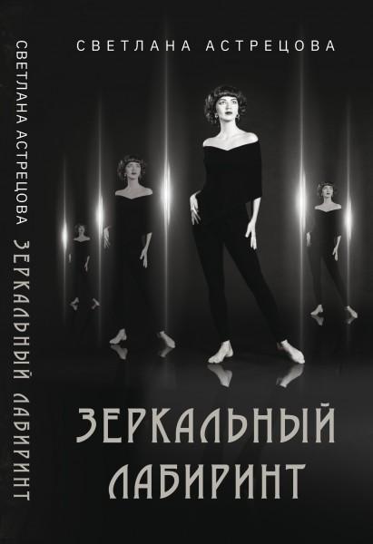 Светлана Астрецова