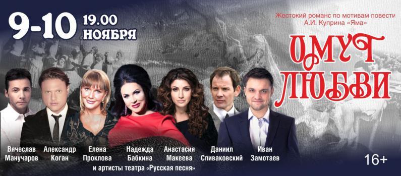 """Театр """"Русская песня"""""""