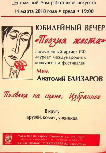 Анатолий Елизаров
