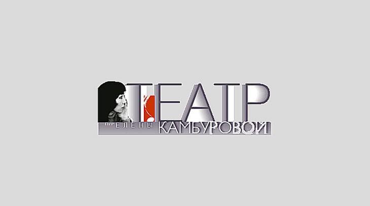 Театр Елены Камбуровой