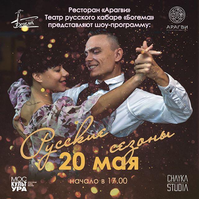 Театр-кабаре Богема