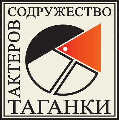 Содружество актёров Таганки