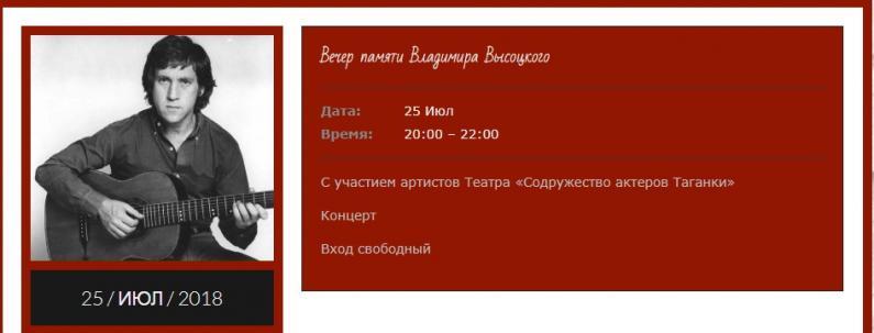 Клуб Высоцкий