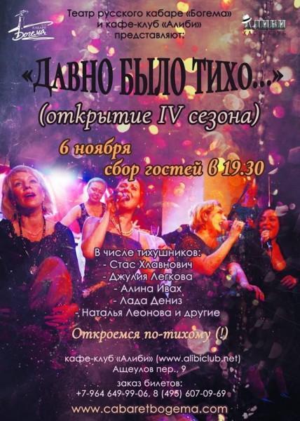 """Театр-кабаре """"Богема"""""""