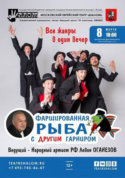 Театр Шалом