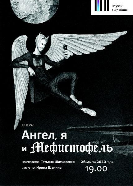 Ангел и Мефистофель