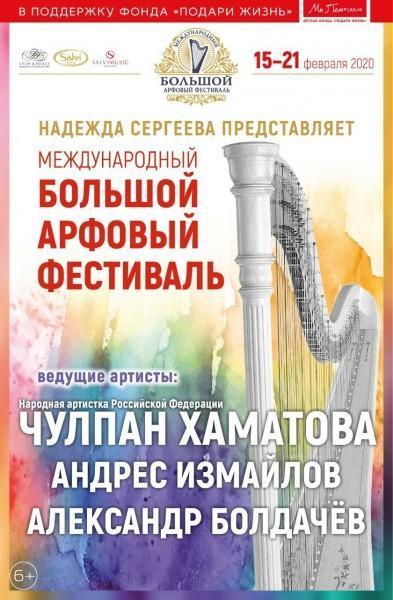 Арфовый фестиваль