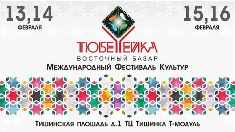 """Картинки по запросу """"тюбетейка 2020"""""""