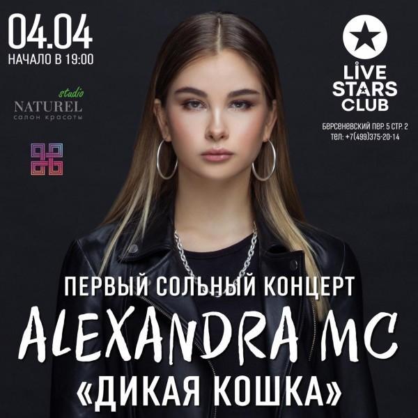 Александра МС