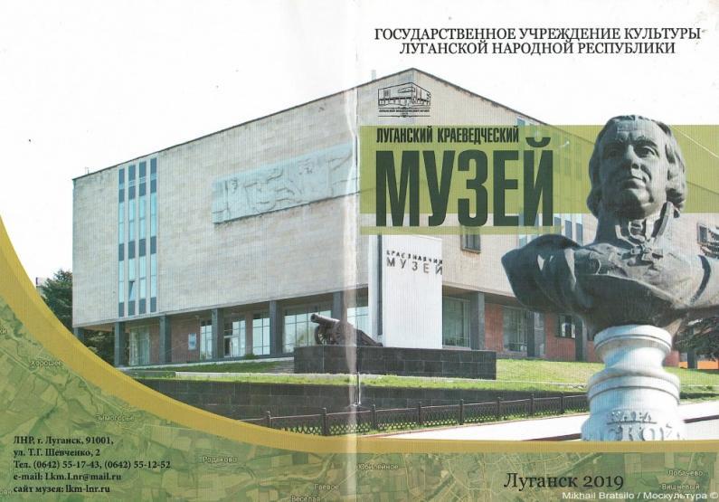 Музей Луганска