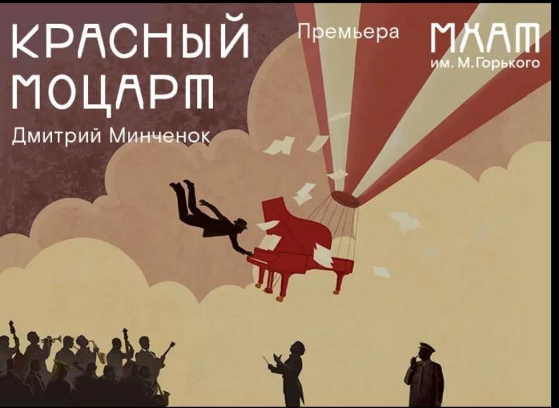 Красный Моцарт