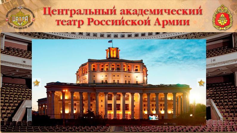 Театр Армии