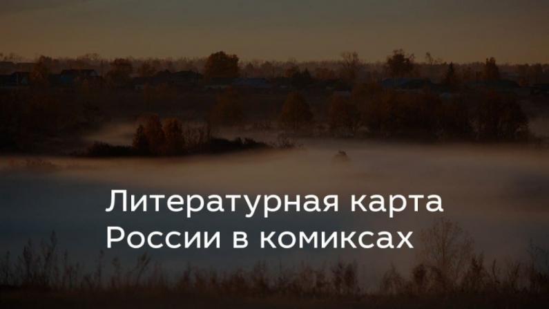 Литературная карта России в комиксах
