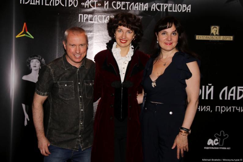 Михаил Брацило, Светлана Астрецова, Наталья Склярова